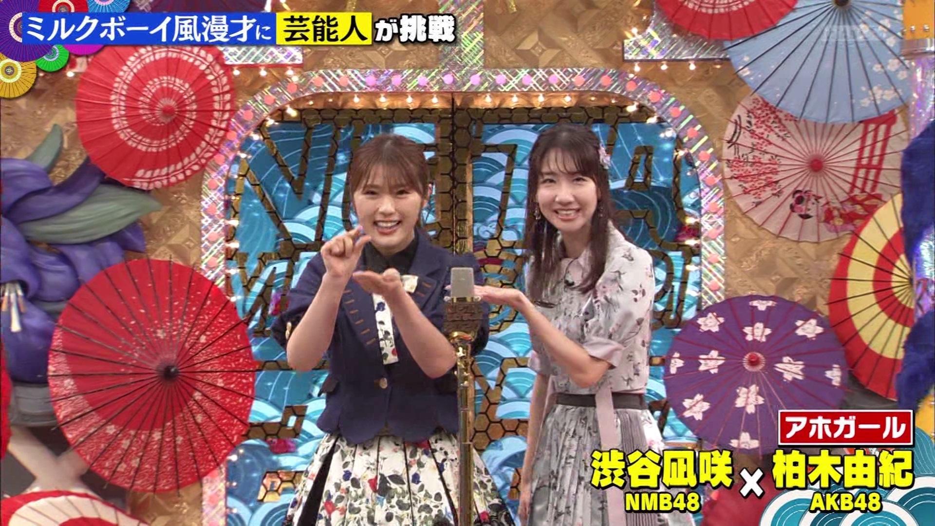 【渋谷凪咲】なぎさ出演9月15日放送『ネタ祭り2020秋!』の実況と画像