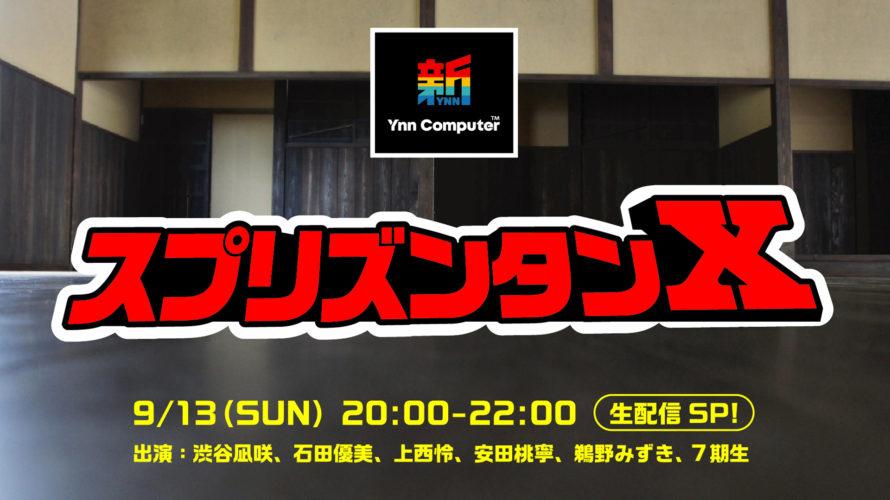 【NMB48】9/13配信のYNN社新作『スプリズンタンX』に7期生が登場