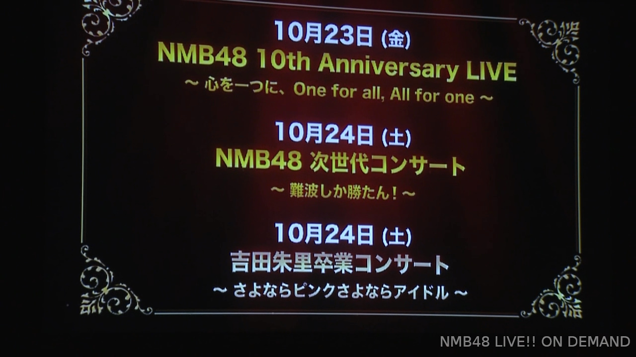 【NMB48】10月23日・24日に大阪城ホールで2Days3LIVEの開催が決定