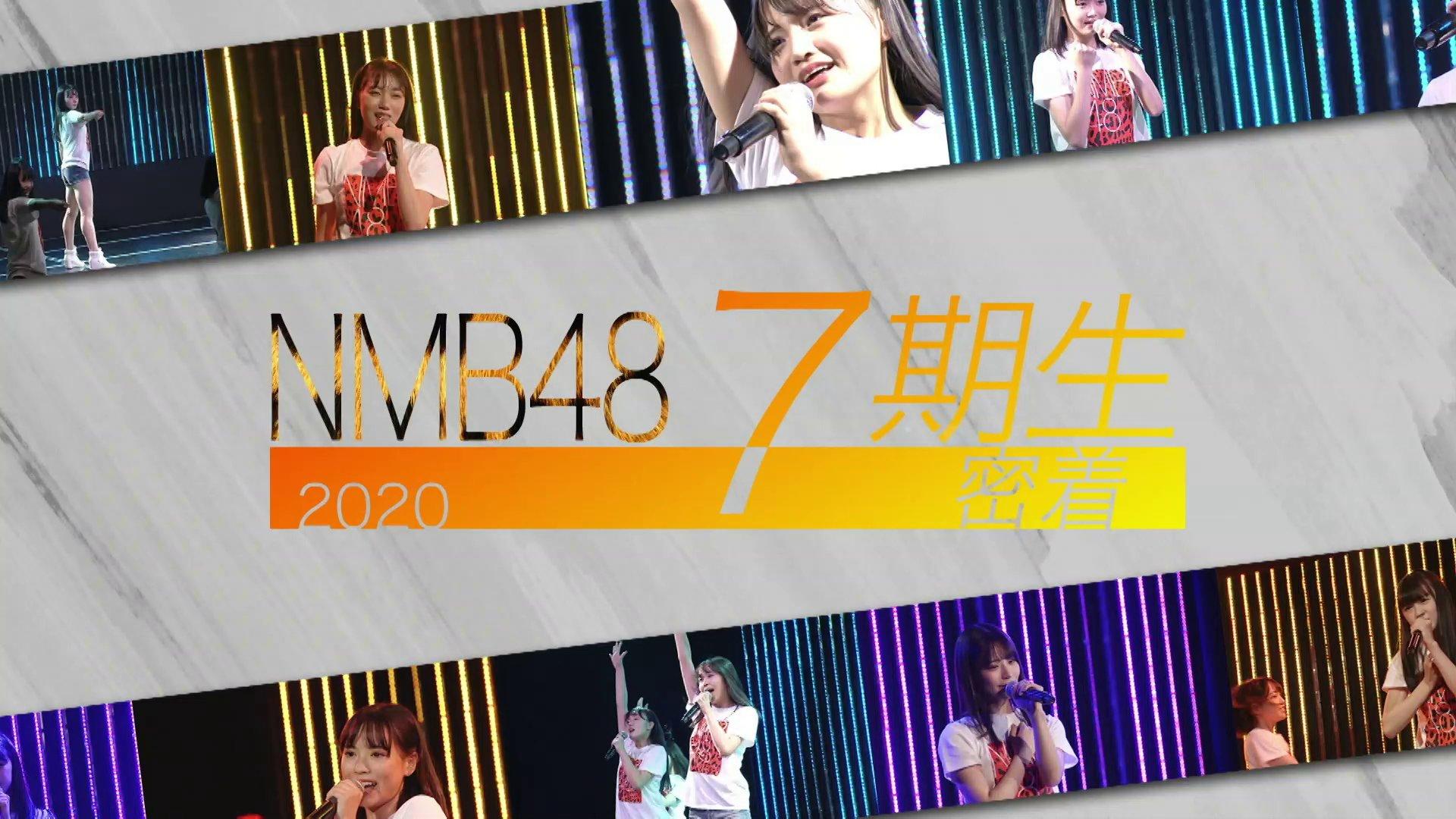 【NMB48】7期生密着番組がNMB48 Mobileで9/18から配信。You Tubeでも公開予定