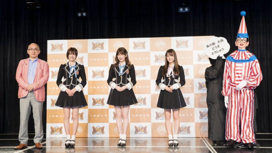 【NMB48】「大阪観光スペシャルサポーター」にNMB48が就任【会見動画有り】