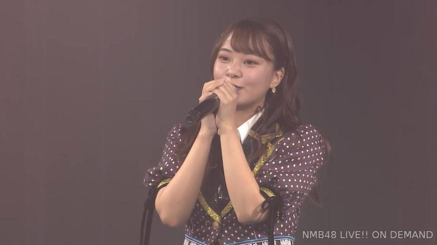 【山田寿々】すずがNMB48卒業を発表。