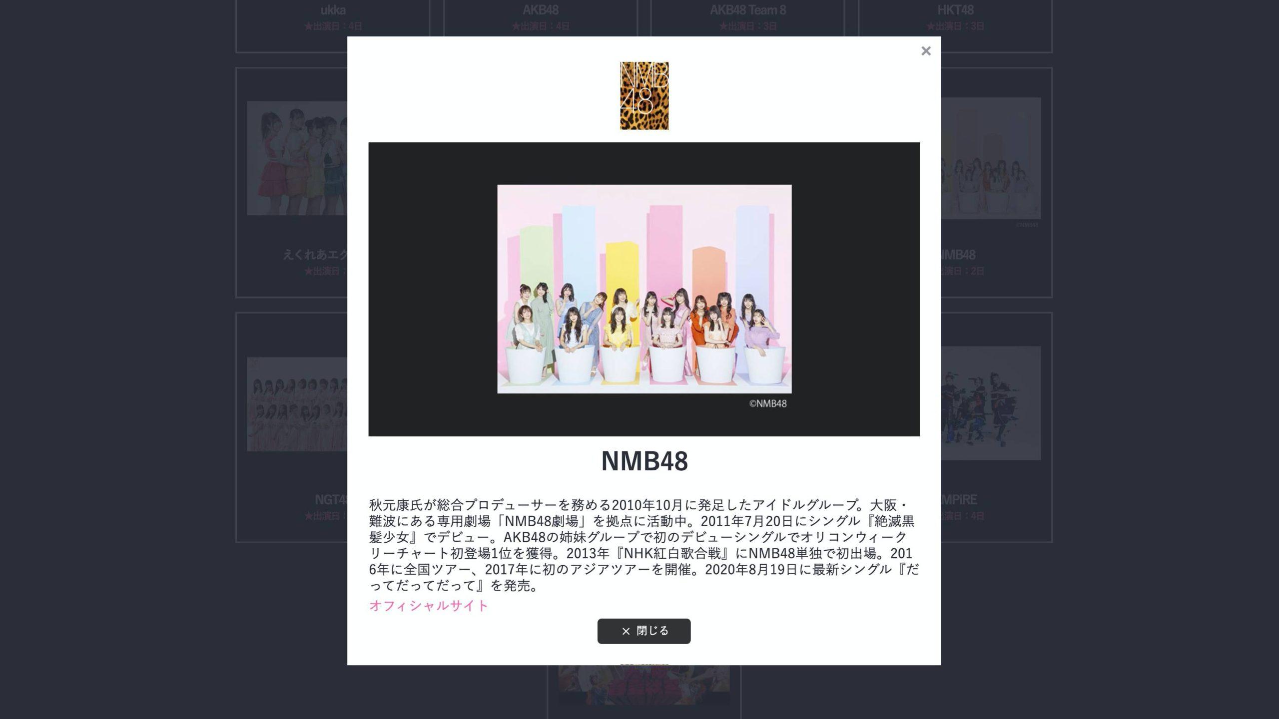 【NMB48】TOKYO IDOL FESTIVAL オンライン2020の出演メンバーが発表