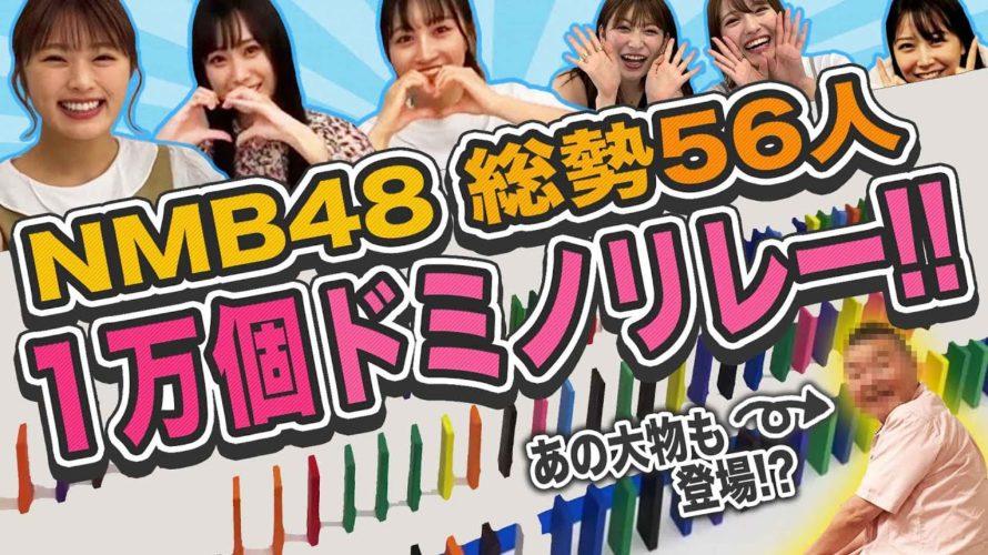 【NMB48】9月26日放送「かまいたち×NMBのイイ記事なってんね~!」のチャレンジ企画動画がYou Tubeで公開