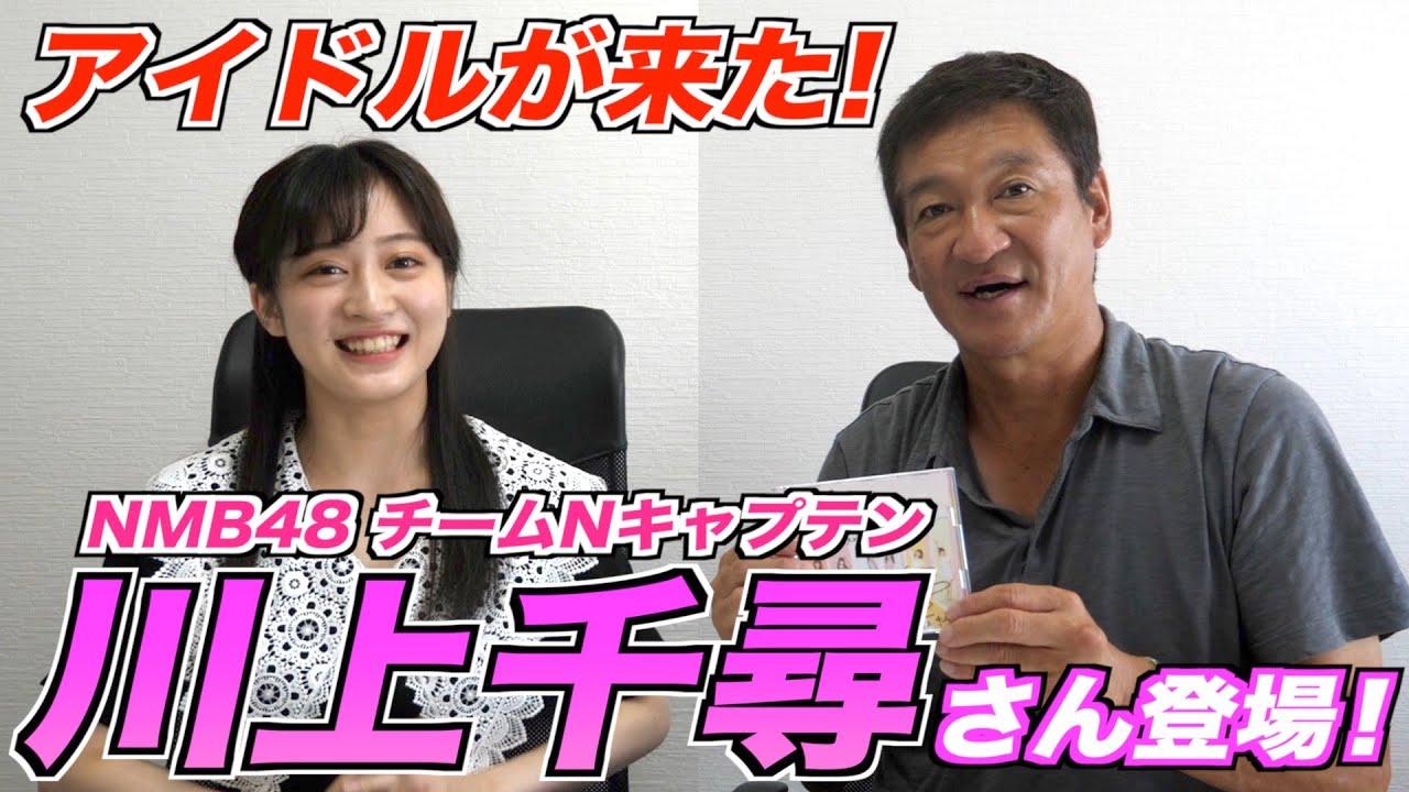 【川上千尋】ちっひーが片岡篤史さんのYou Tubeチャンネルに登場