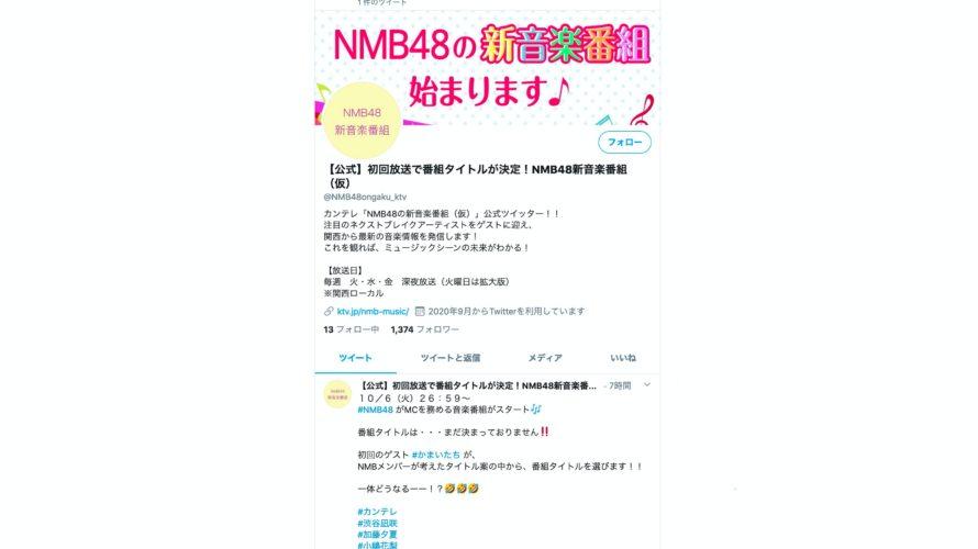 【NMB48】NMB48新音楽番組(仮) が10/6深夜からスタート