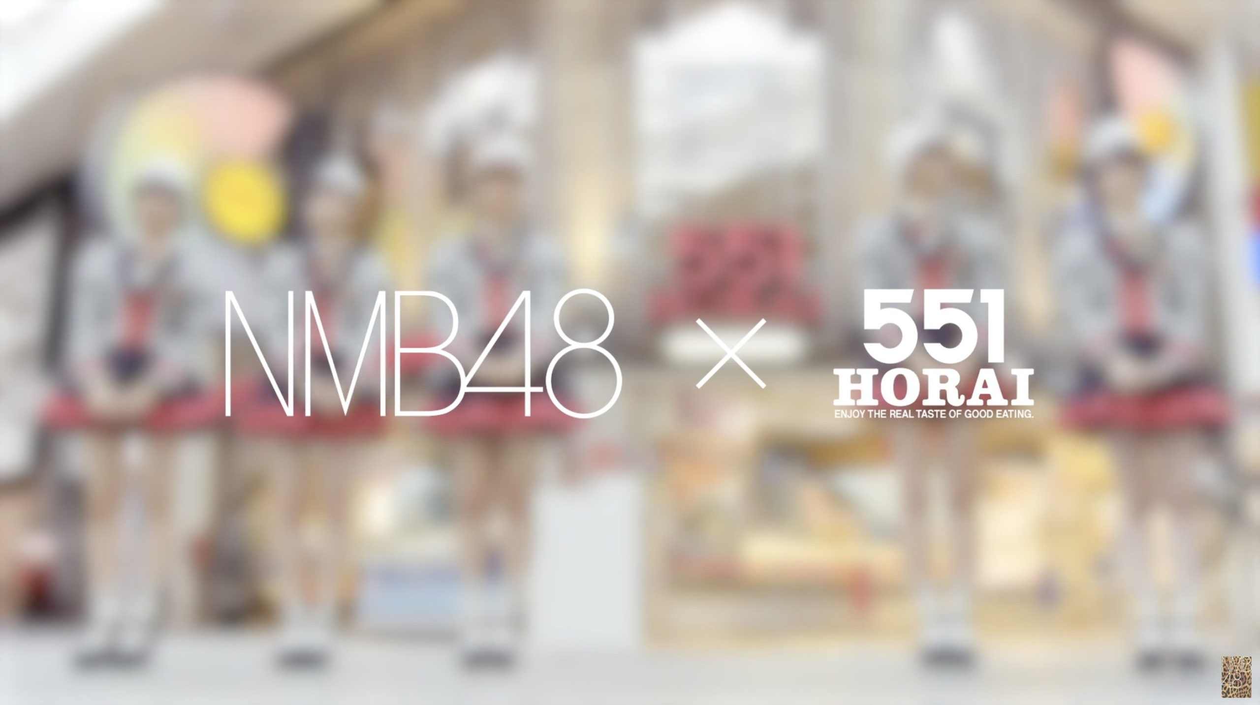 【NMB48】NMB48×551HORAI[♪アイラブ豚まん]のスペシャルムービー