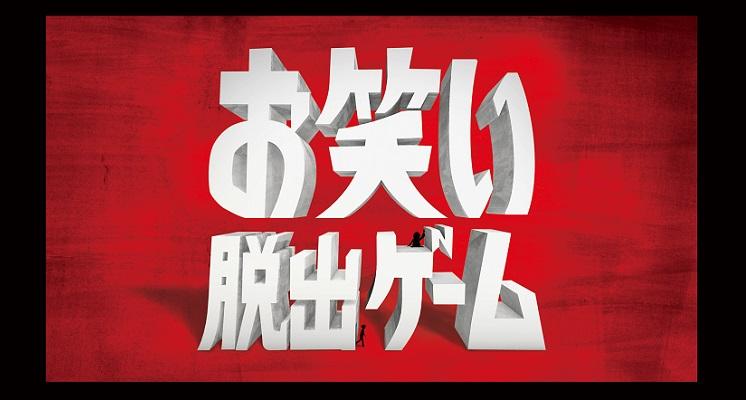 【渋谷凪咲】なぎさ、実力派芸人さんの中に入っても強い模様。