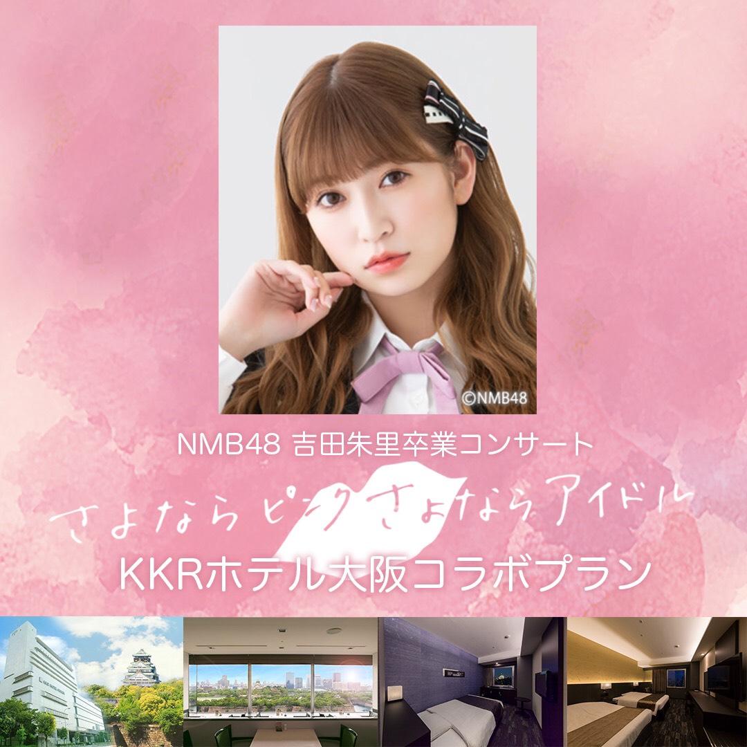 【NMB48】吉田朱里卒業コンサートとKKRホテルのコラボ宿泊プランがスタート