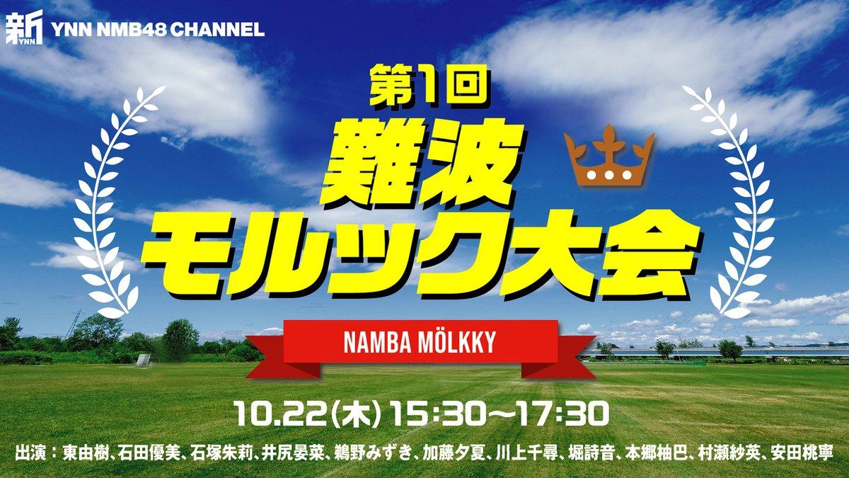 【NMB48】新YNN「第1回 難波モルック大会」に日本代表選手と協会が熱視線…🤣