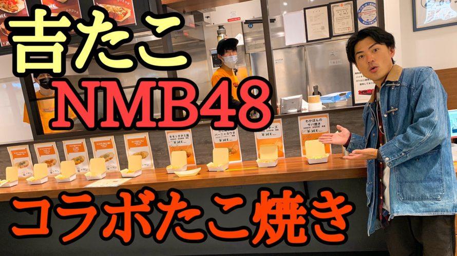 【NMB48】たけだバーベキュー先生、吉たこ×NMB48コラボたこ焼きを全種類レポ