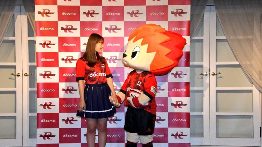 【渋谷凪咲】ラグビートップリーグ『NTTドコモレッドハリケーンズ』公式アンバサダーになぎさが就任