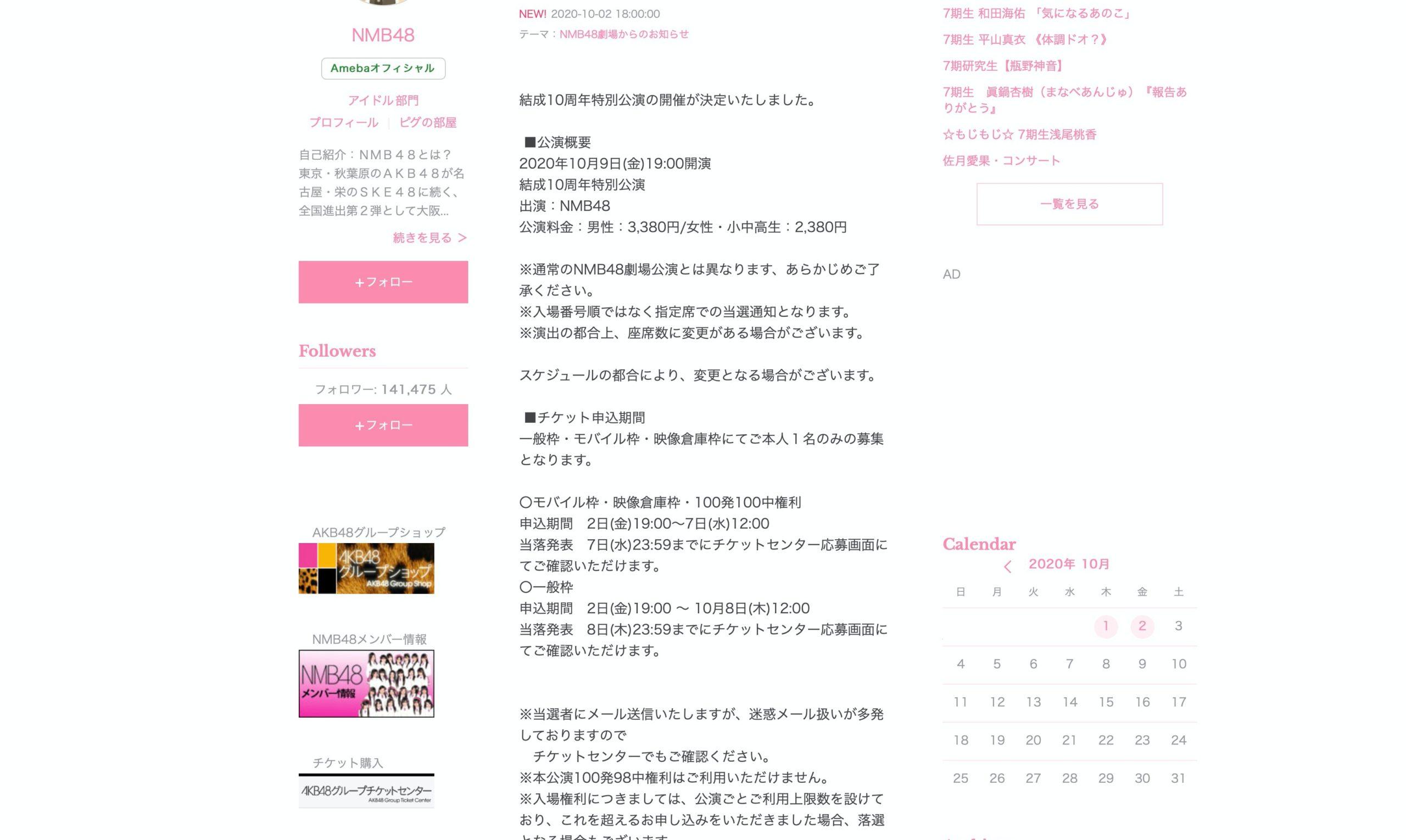 【NMB48】10月9日に『結成10周年特別公演』が開催