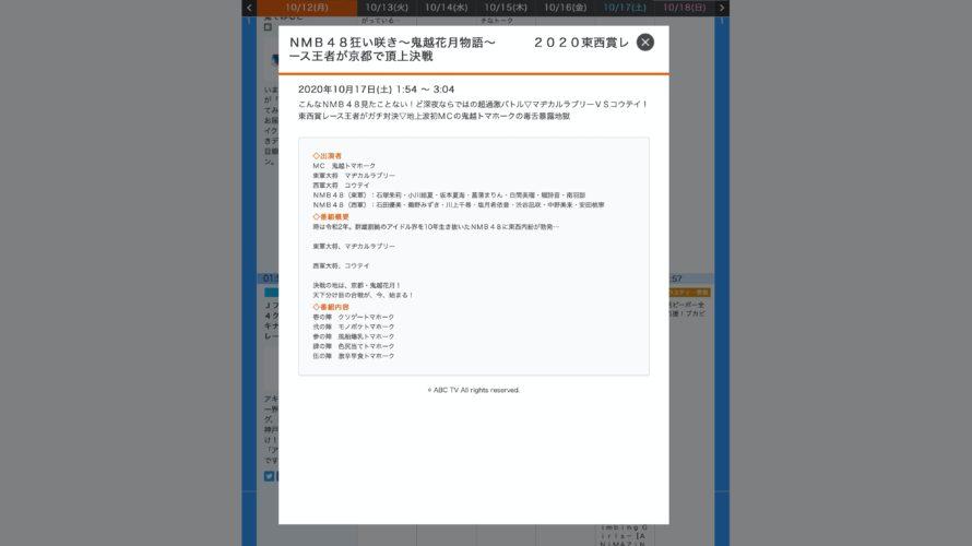 【NMB48】10月16日放送『NMB48咲き乱れ!鬼越花月・令和の陣!』情報公開。