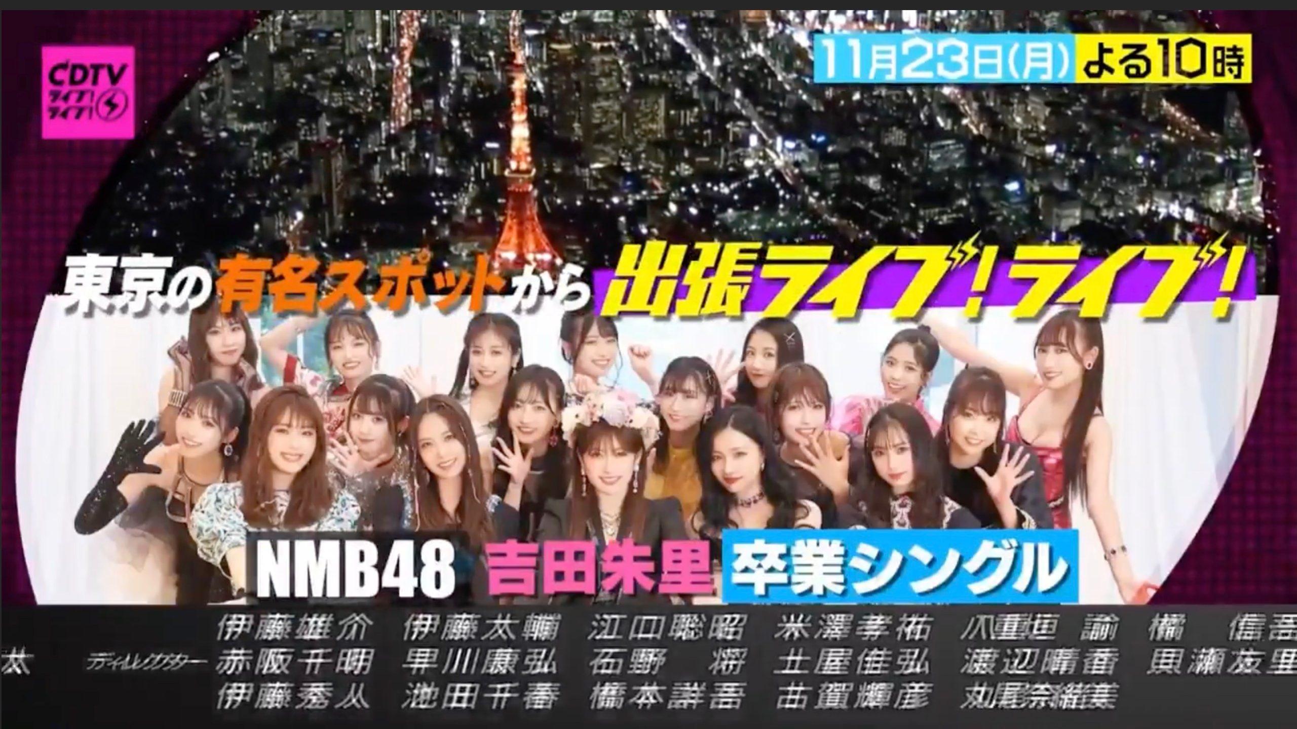 【NMB48】11月23日のCDTVライブライブにNMB48が出演