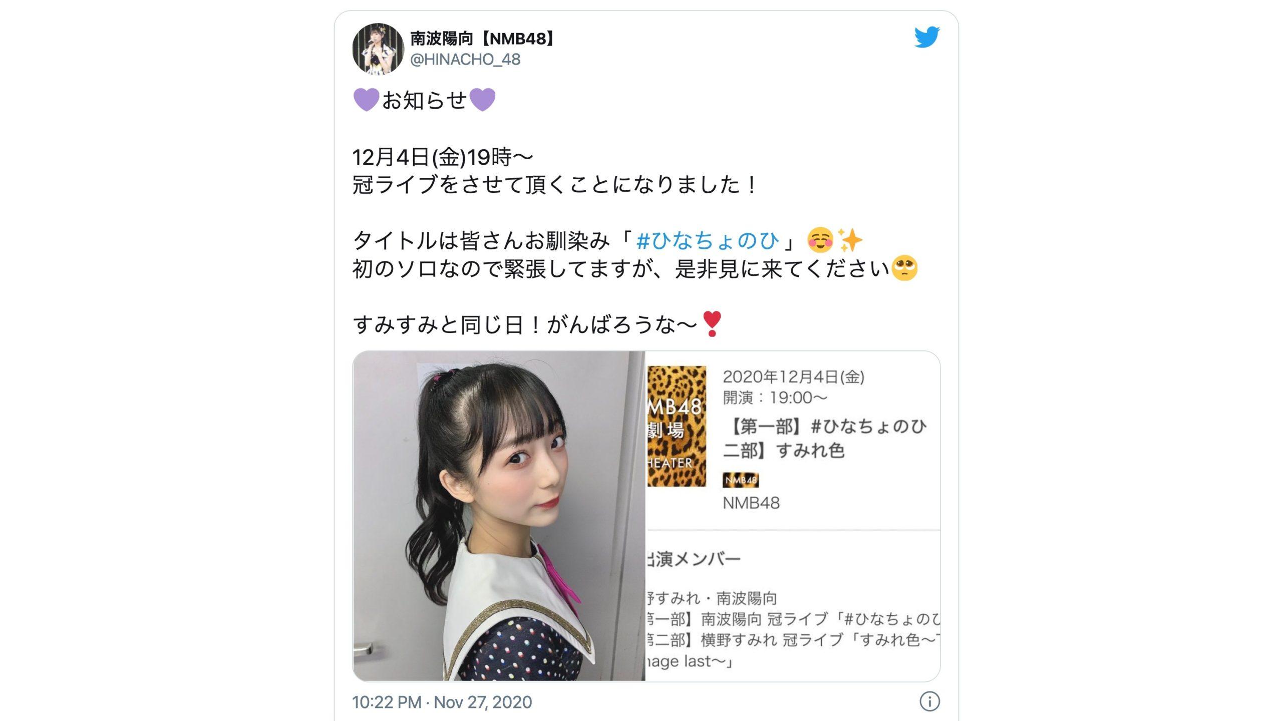 【南波陽向/横野すみれ】12月4日はひなちょ・すーちゃんが1部・2部で冠ライブ