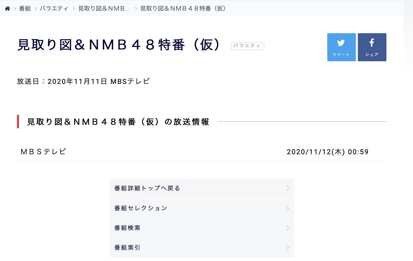 【NMB48】11/11にMBSテレビで「見取り図&NMB48特番(仮)」が放送