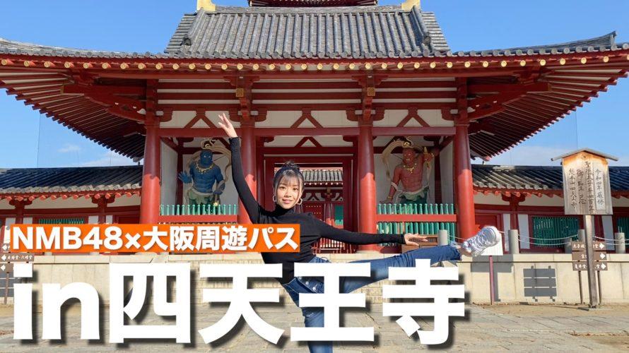 【貞野遥香】「アンドゥトロワ」×「大阪周遊パス」のコラボ企画がスタート