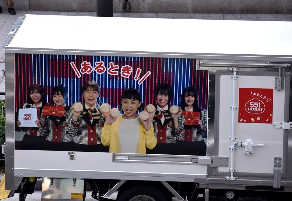 【NMB48】551蓬萊さんのトラックにもNMB48が登場
