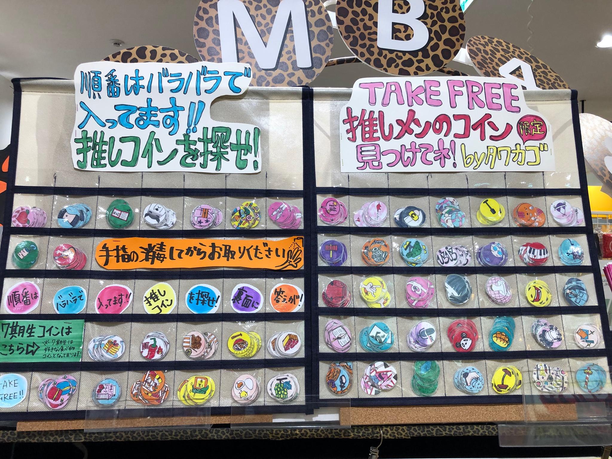 【NMB48】『恋なんかNo thank you!』フラゲ日、タワカゴがすごい。