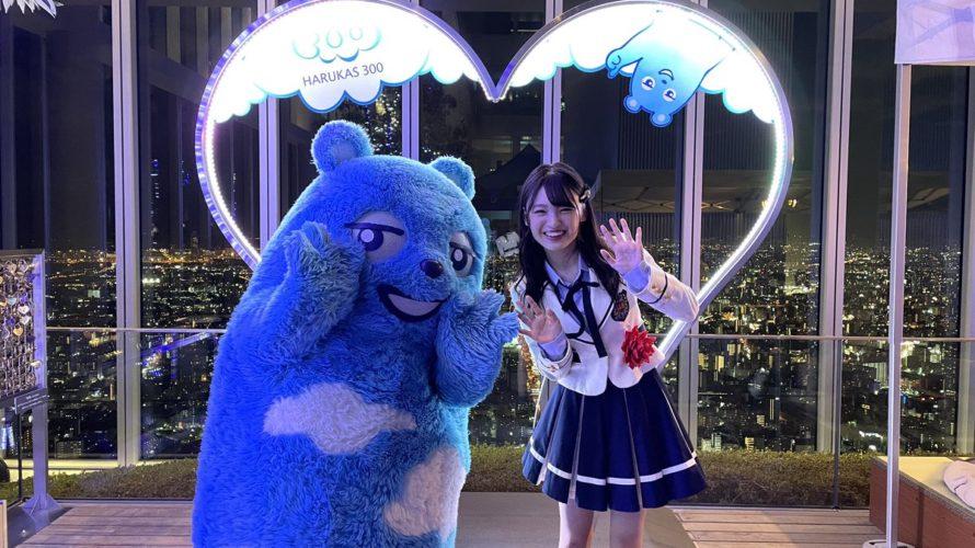 【新澤菜央】しんしんが出席した『大阪インフィオラータ2020 with Flower's YELL』オープニングセレモニーの動画ニュースなど