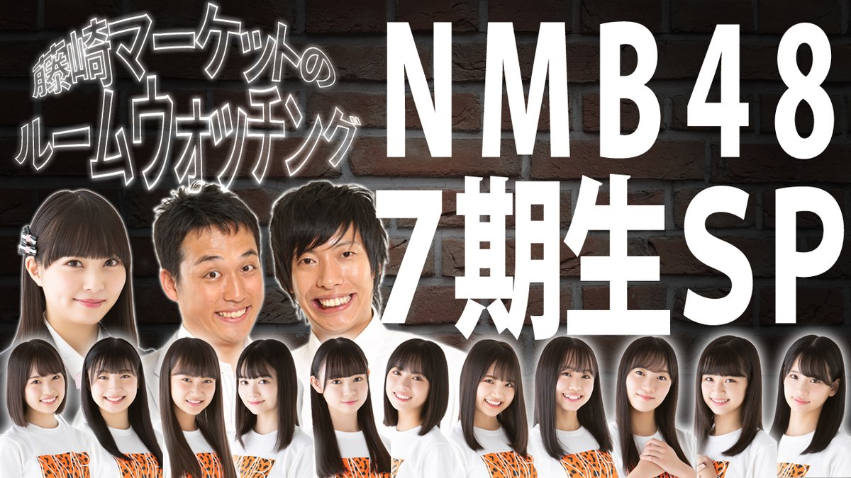 【NMB48】「藤崎マーケットのルームウォッチング~NMB48 7期生SP~」の配信が決定