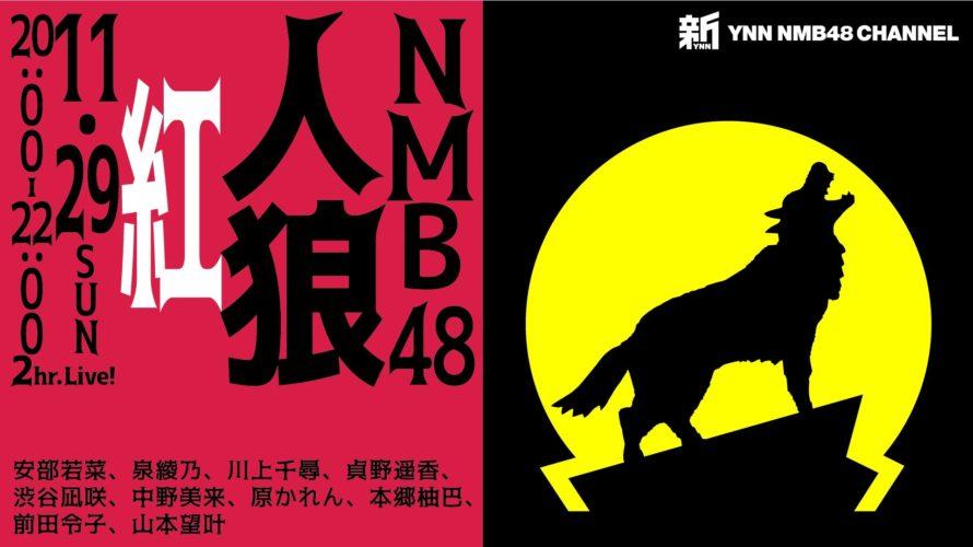 【NMB48】新YNN「NMB48人狼 紅」の実況と感想など