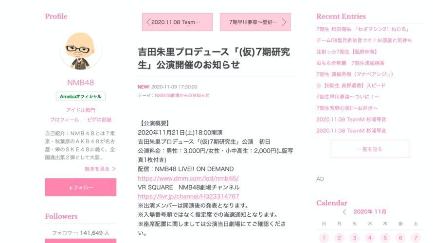 【NMB48】吉田朱里プロデュース「(仮)7期研究生」公演の初日が11月21日に決定