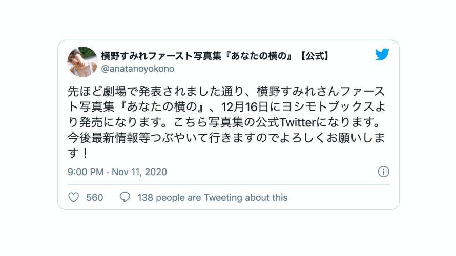 【横野すみれ】すーちゃんのファースト写真集が発売決定