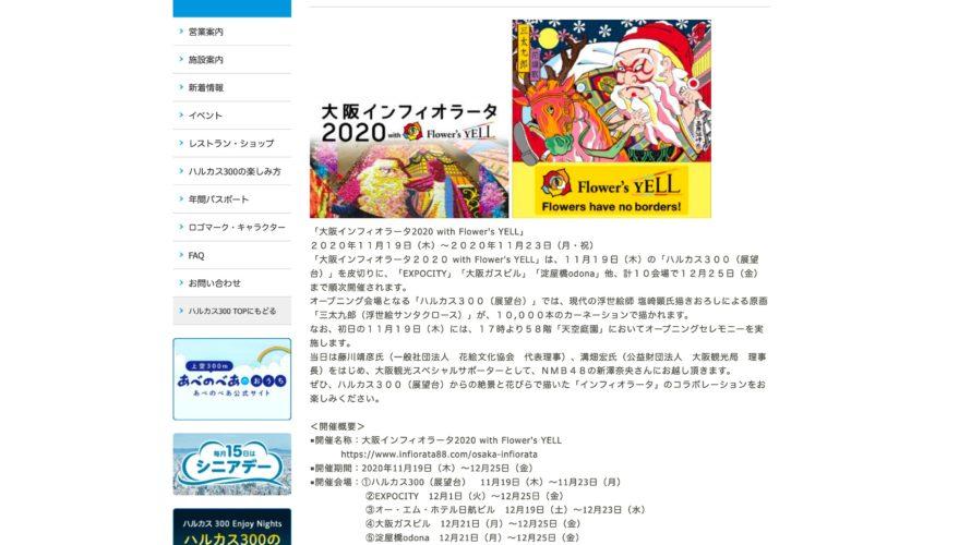 【新澤菜央】「大阪インフィオラータ2020 with Flower's YELL」のオープニングセレモニーにしんしんが出席