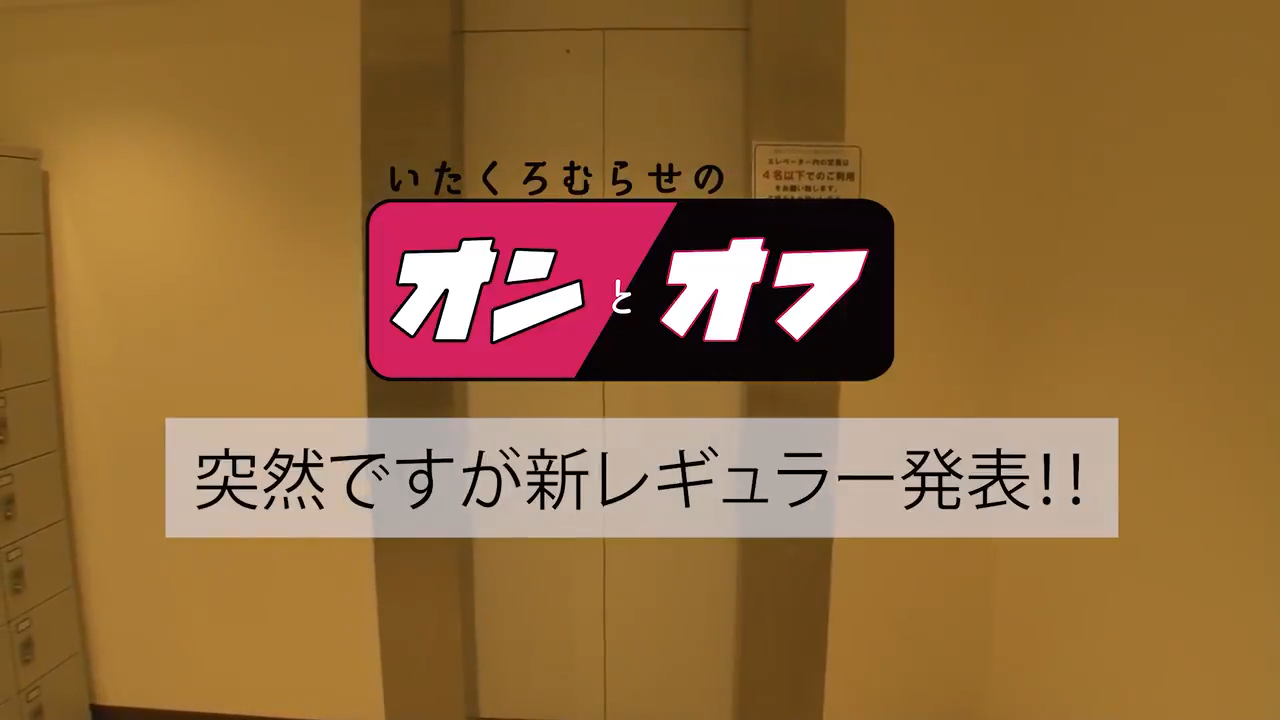 【村瀬紗英/梅山恋和】『いたくろむらせのオンとオフ』→『いたくろここなのオンとオフ』へ