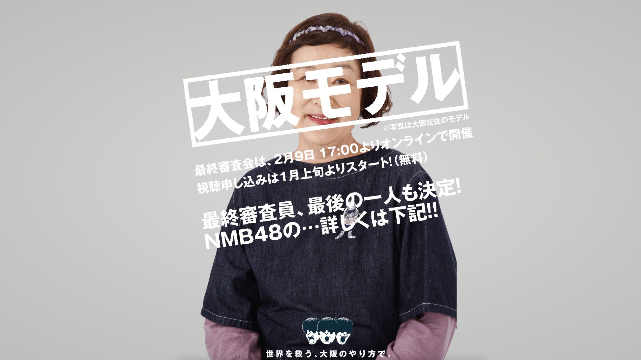 【白間美瑠】第3回『HaHaHa Osaka Creativity Awards』の最終審査員にみるるん