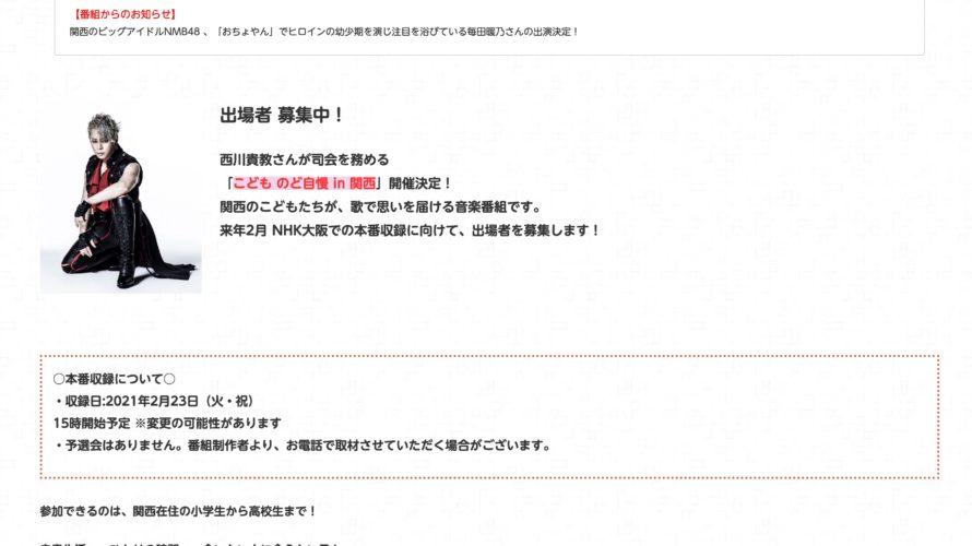 【NMB48】2021年2月23日に収録される『こども のど自慢 in 関西』にNMB48が出演