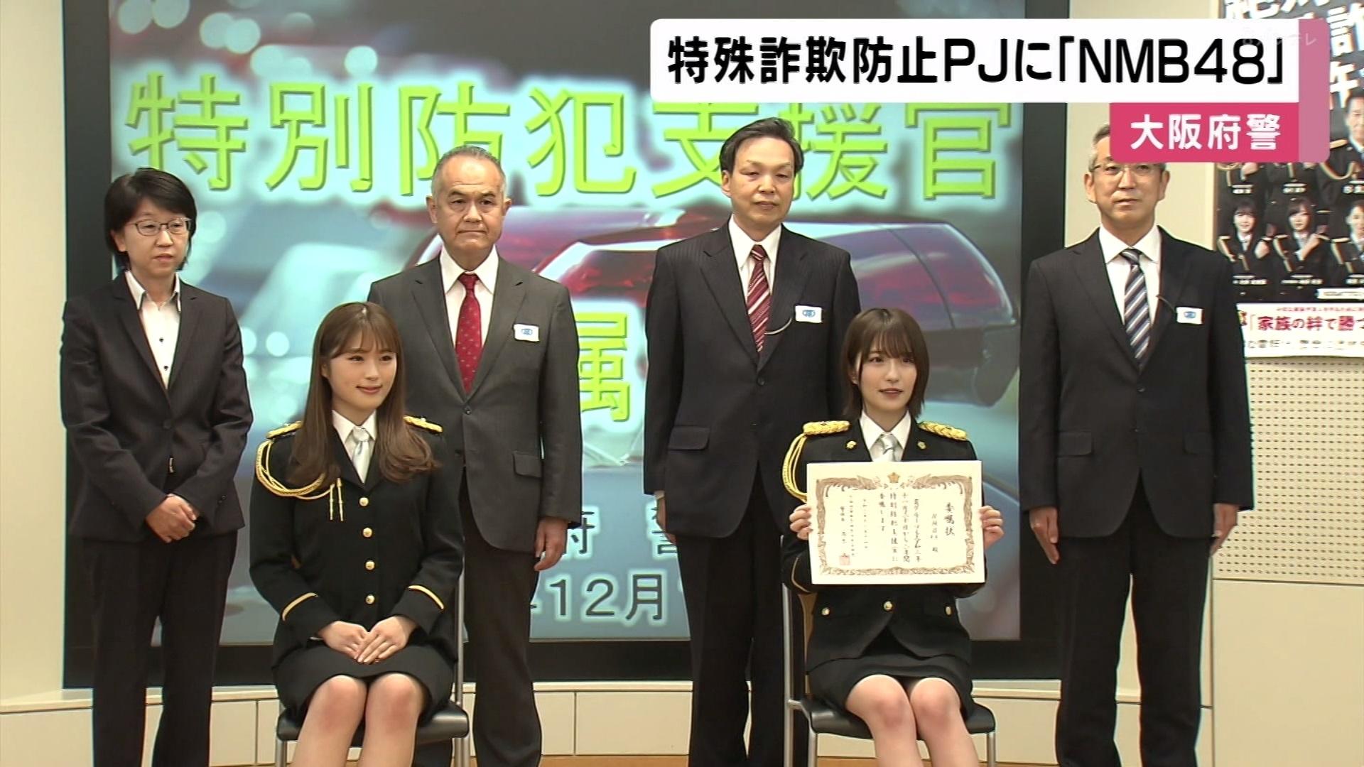 【NMB48】特殊詐欺予防プロジェクトチーム「ストップ・オレオレ詐欺47~家族の絆作戦~」の「特別防犯支援官」の一員にNMB48が就任
