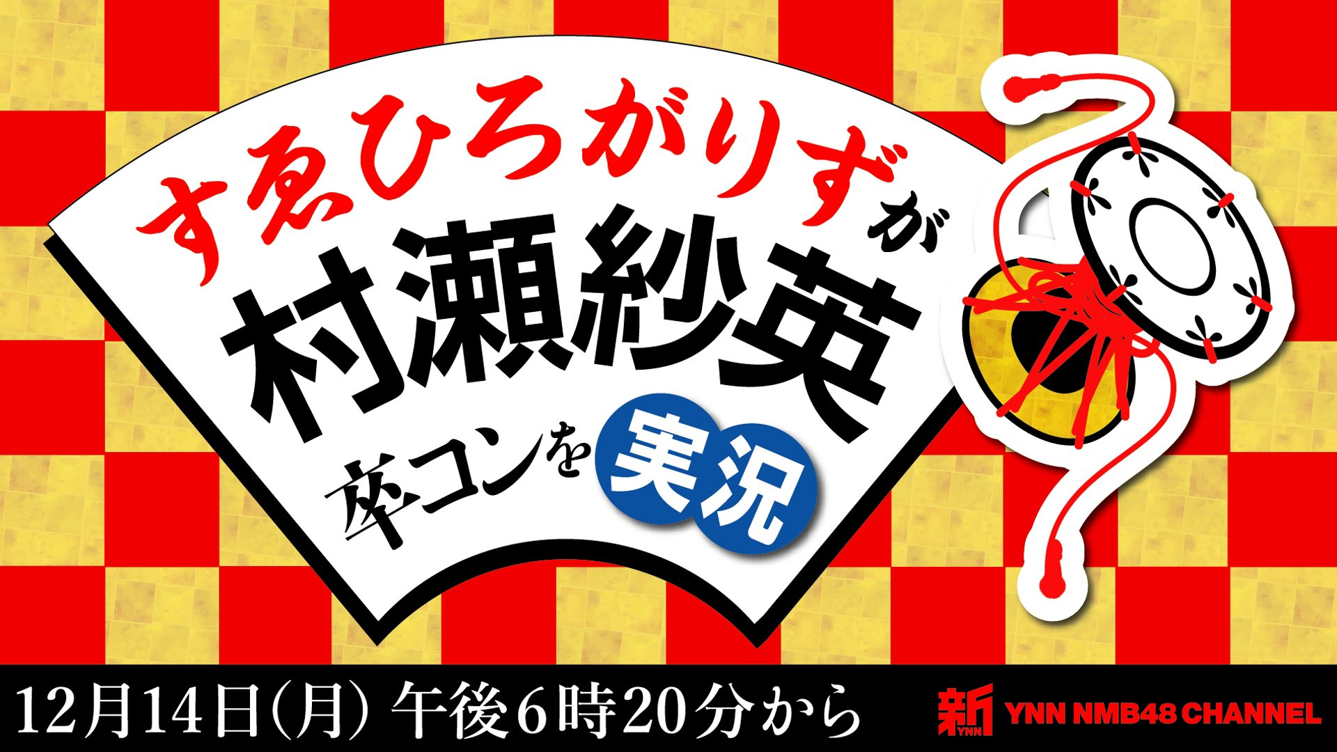 【NMB48】12/14にYNNで「すゑひろがりずが村瀬紗英卒コンを実況」の生配信が決定