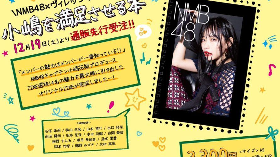 【NMB48】ヴィレッジヴァンガード×NMB48グッズの第3弾・第4弾の先行受注開始。