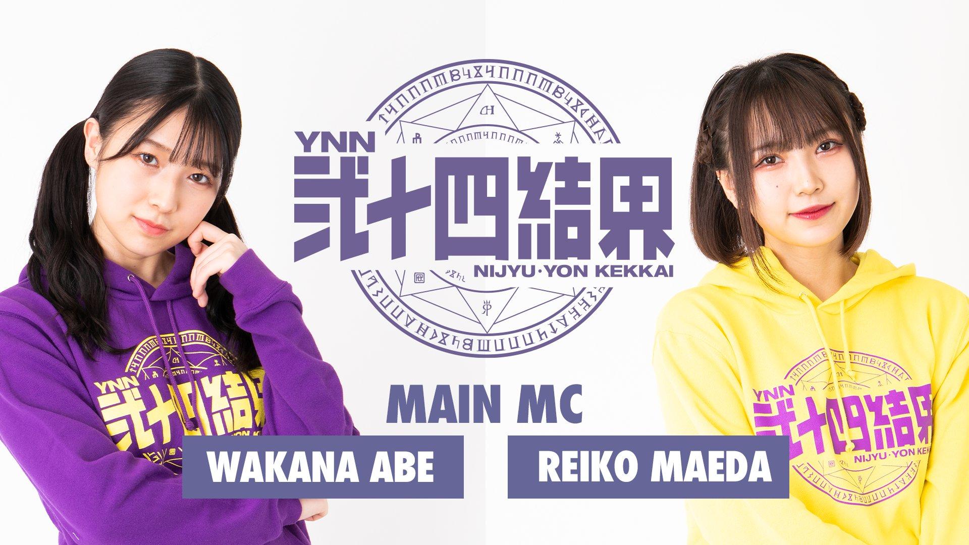 【NMB48】『YNN弐十四結界』全コーナー発表。メインMCはわかぽん・れいこ