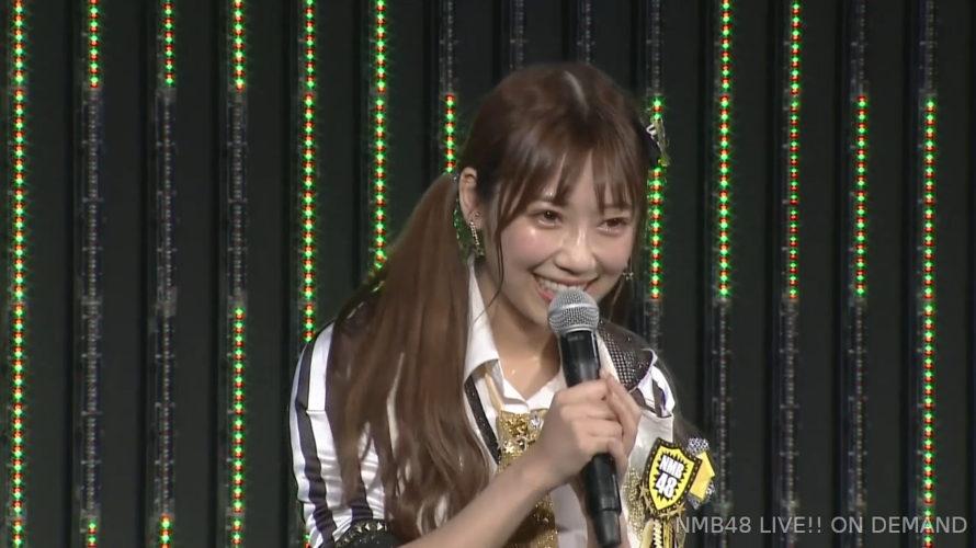 【坂本夏海】なみみがNMB48卒業を発表