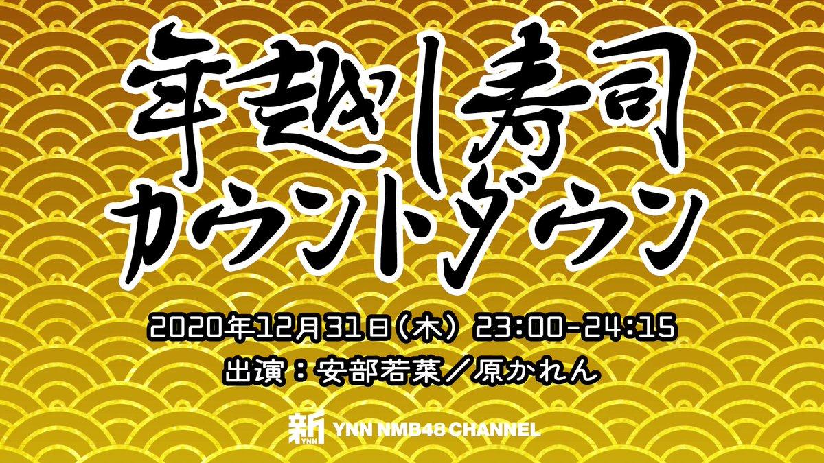 【安部若菜/原かれん】YNN年越し配信『年越し寿司カウントダウン』はわかぽん・かれんたんが出演