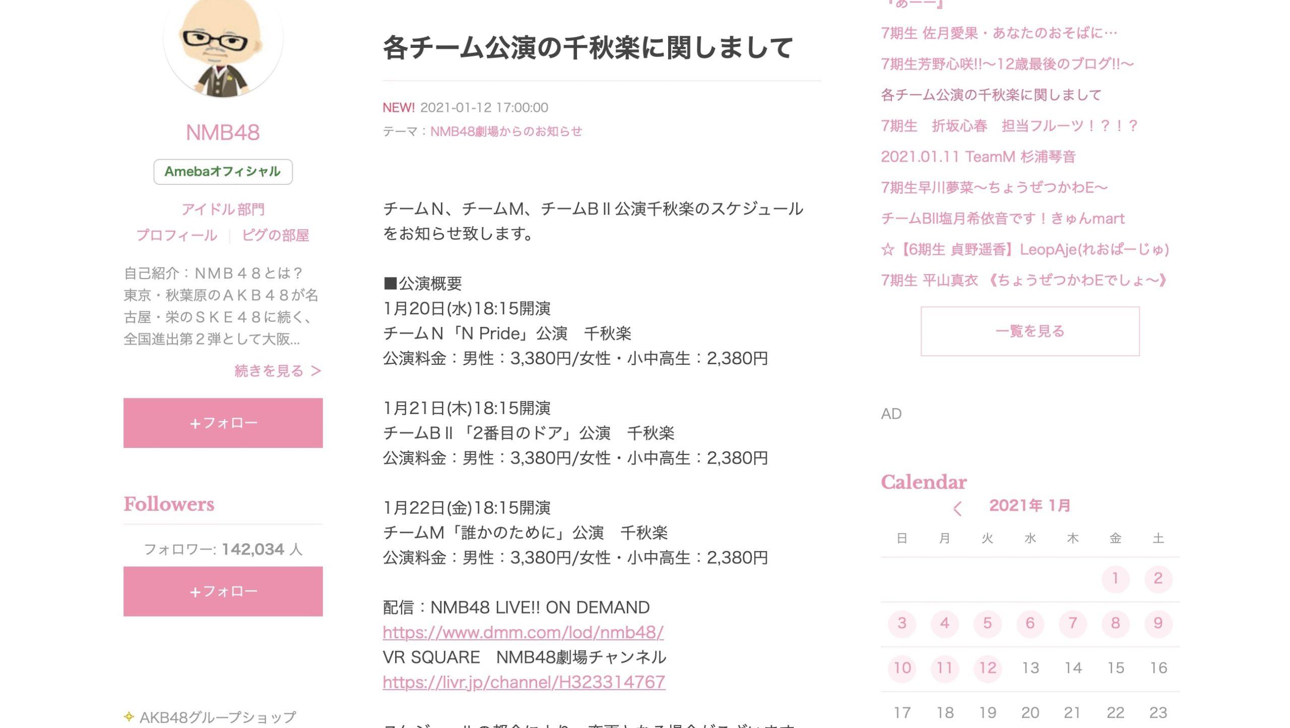 【NMB48】現行チームの千秋楽が発表