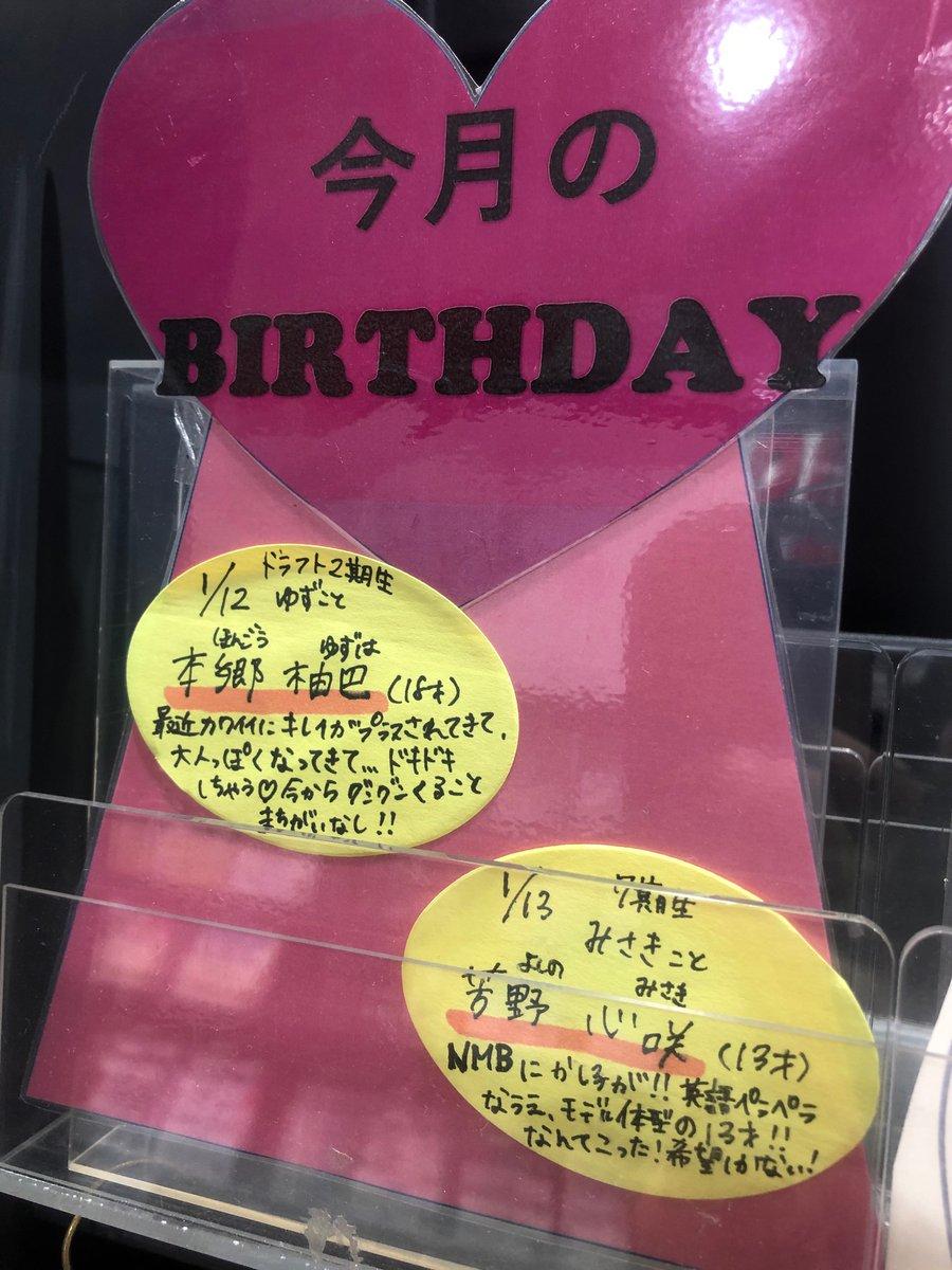 【NMB48】タワーレコードアミュプラザ鹿児島店さん、目の付け所が。
