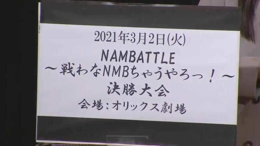 【NMB48】NAMBATTLEの詳細とグループ名・キャプテンが発表