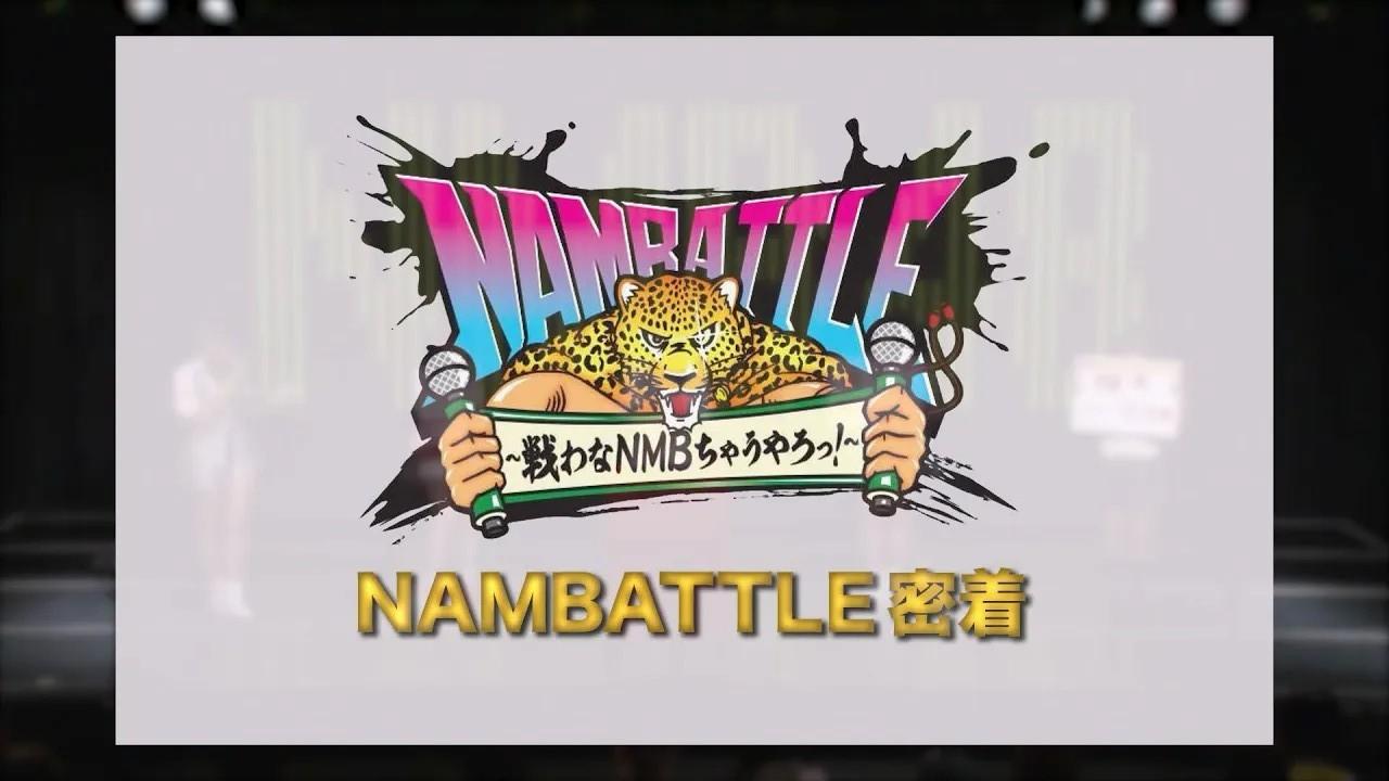 【NMB48】1/11の16:00-「NAMBATTLE生配信 #1 〜序 〜」が配信