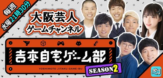 【NMB48】「Mildom」で「吉本自宅ゲーム部 シーズン2」の配信が決定