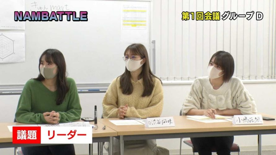【NMB48】NAMBATTLE密着 第1回会議 の動画が公開
