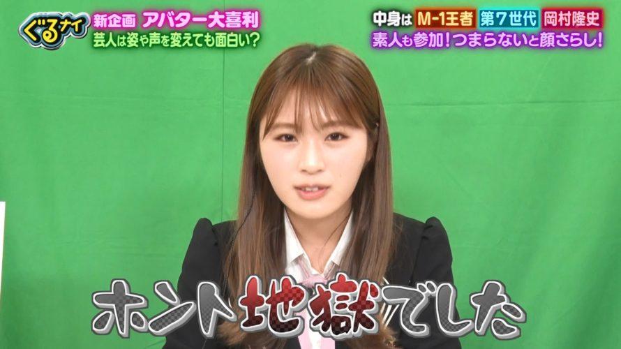 【渋谷凪咲】なぎさがぐるナイのアバター大喜利に出演