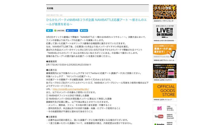 【NMB48】ひらかたパーク×NMB48 コラボ企画 で『NAMBATTLE 応援アート』を募集