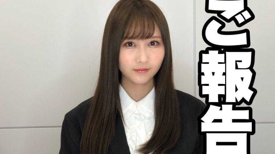 【矢倉楓子】ふぅちゃんが事務所を退社しフリーで活動