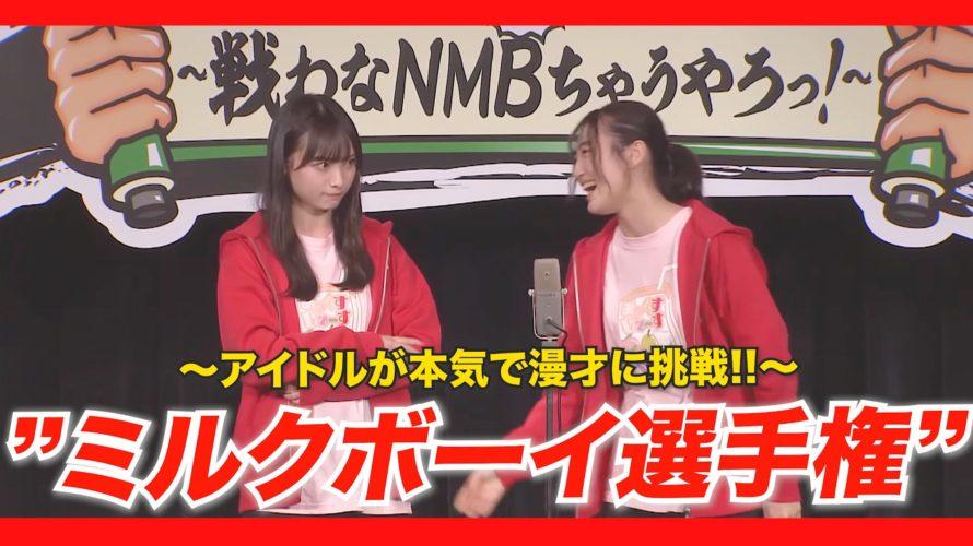 【NMB48】NAMBATTLE 配信イベント#2~笑~『ミルクボーイ選手権』はみっくすじゅーすが1位