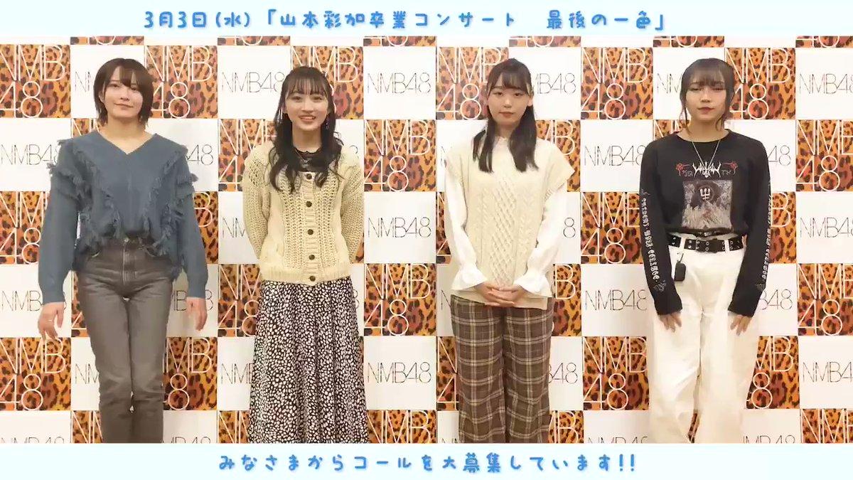 【NMB48】「山本彩加卒業コンサート~ #最後の一色 ~」で流すコールを募集📣✨